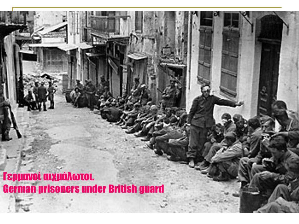 Γερμανοί αιχμάλωτοι. German prisoners under British guard