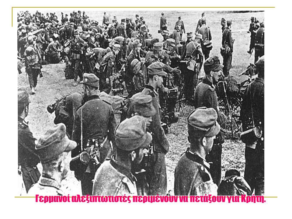 Γερμανοί αλεξιπτωτιστές περιμένουν να πετάξουν για Κρήτη.