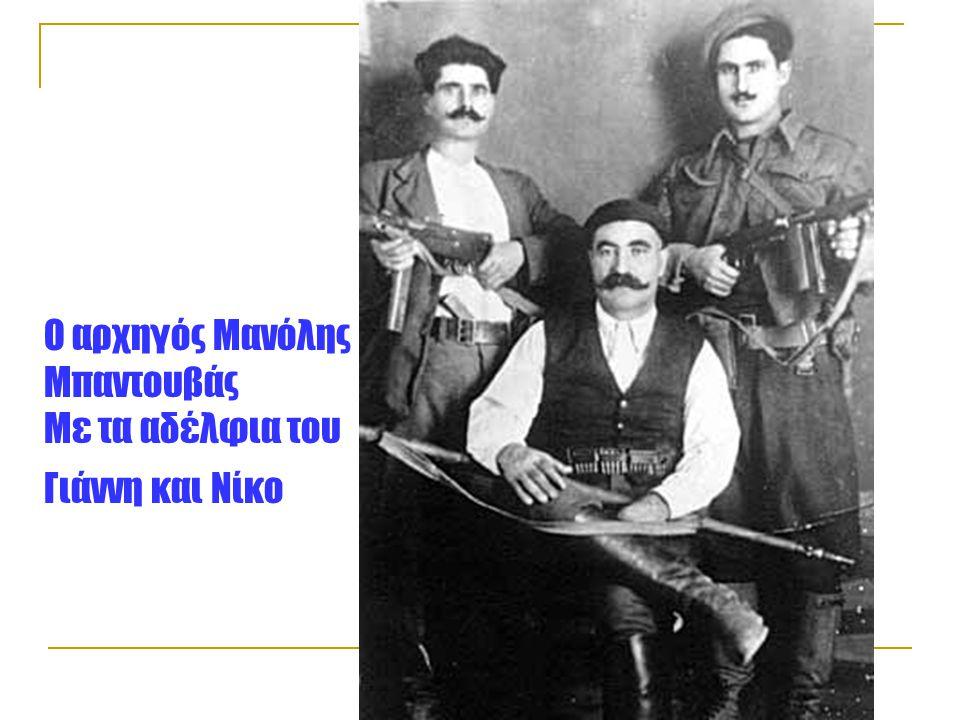 Ο αρχηγός Μανόλης Μπαντουβάς Με τα αδέλφια του Γιάννη και Νίκο