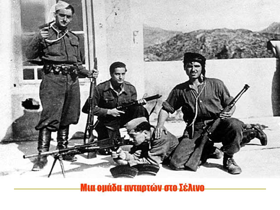 Μια ομάδα ανταρτών στο Σέλινο