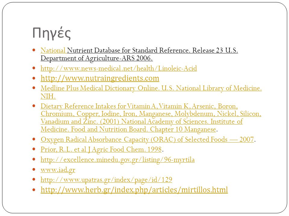 Πηγές National Nutrient Database for Standard Reference. Release 23 U.S. Department of Agriculture-ARS 2006.