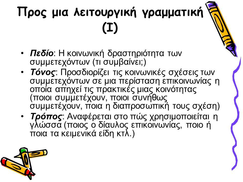 Προς μια λειτουργική γραμματική (Ι)