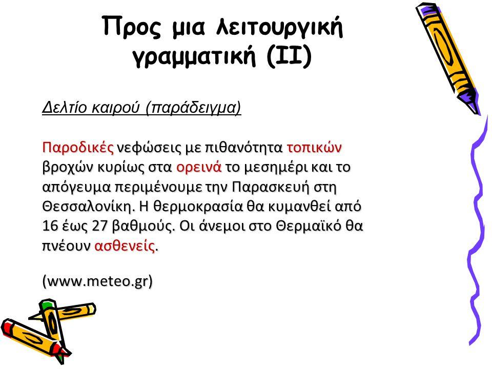 Προς μια λειτουργική γραμματική (ΙΙ)