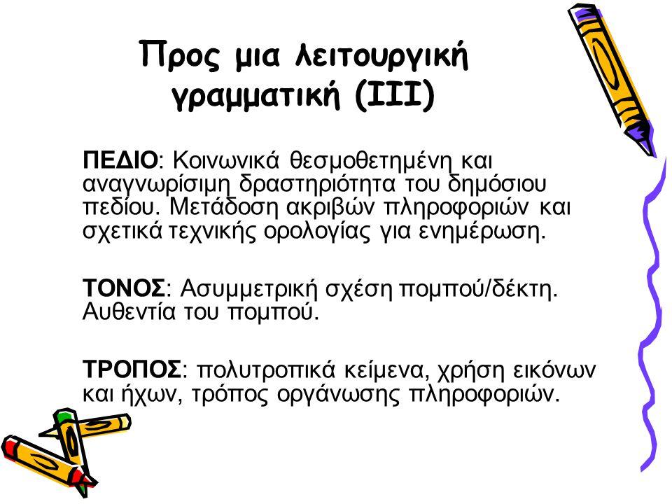 Προς μια λειτουργική γραμματική (ΙΙΙ)
