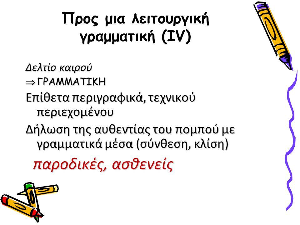 Προς μια λειτουργική γραμματική (ΙV)