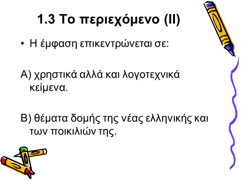 1.3 Το περιεχόμενο (ΙΙ) Η έμφαση επικεντρώνεται σε: