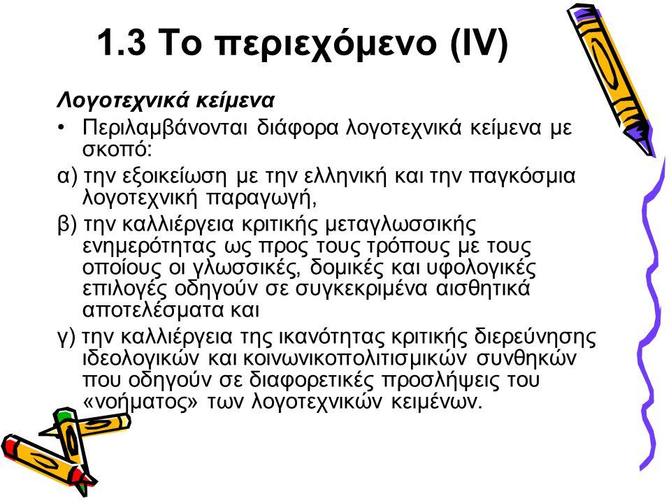 1.3 Το περιεχόμενο (IV) Λογοτεχνικά κείμενα