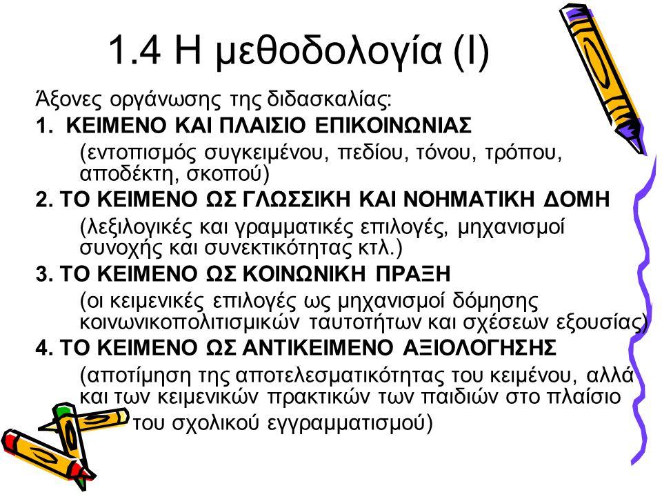 1.4 Η μεθοδολογία (Ι) Άξονες οργάνωσης της διδασκαλίας: