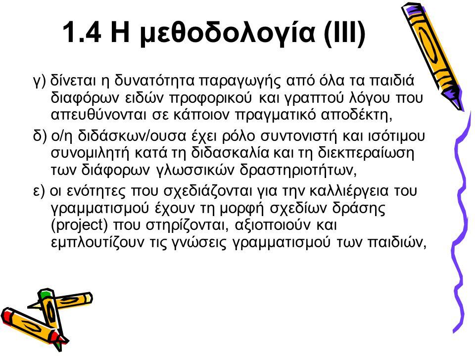 1.4 Η μεθοδολογία (ΙΙΙ)
