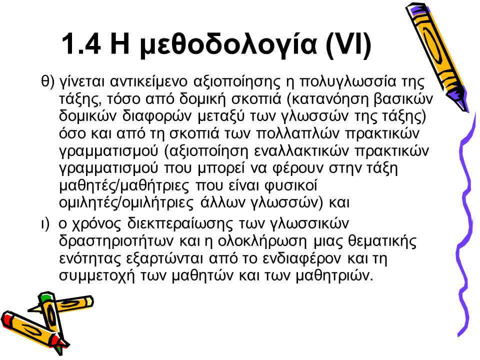 1.4 Η μεθοδολογία (VΙ)