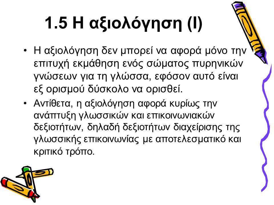 1.5 Η αξιολόγηση (Ι)