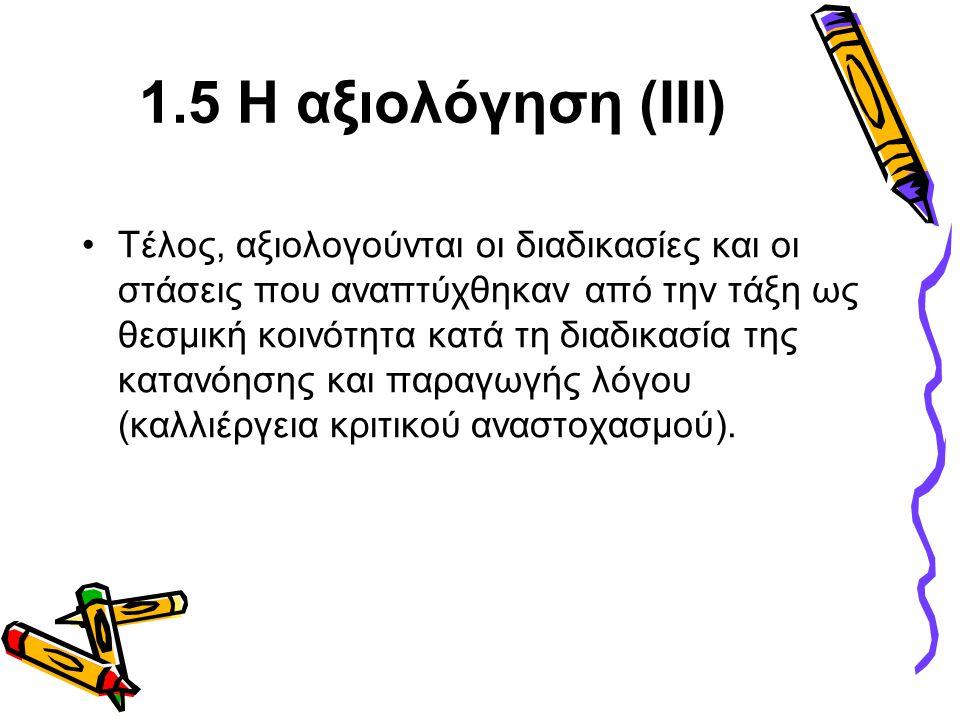 1.5 Η αξιολόγηση (ΙΙΙ)