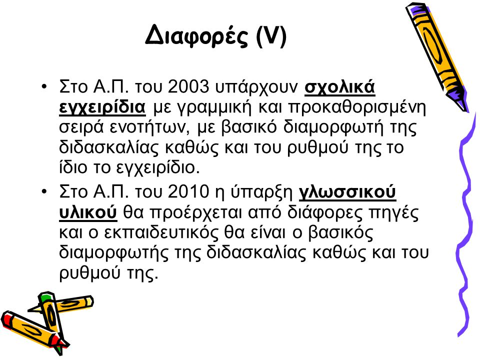 Διαφορές (V)