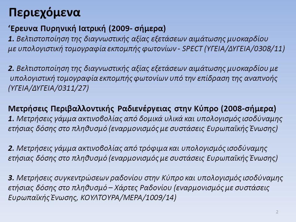 Περιεχόμενα 'Ερευνα Πυρηνική Ιατρική (2009- σήμερα)