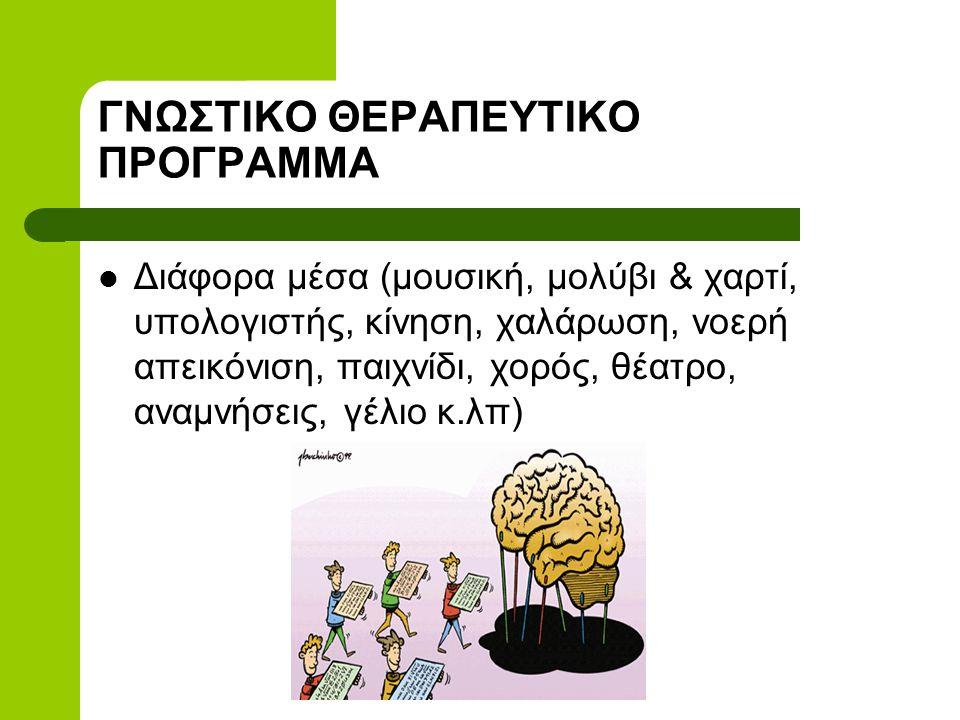 ΓΝΩΣΤΙΚΟ ΘΕΡΑΠΕΥΤΙΚΟ ΠΡΟΓΡΑΜΜΑ