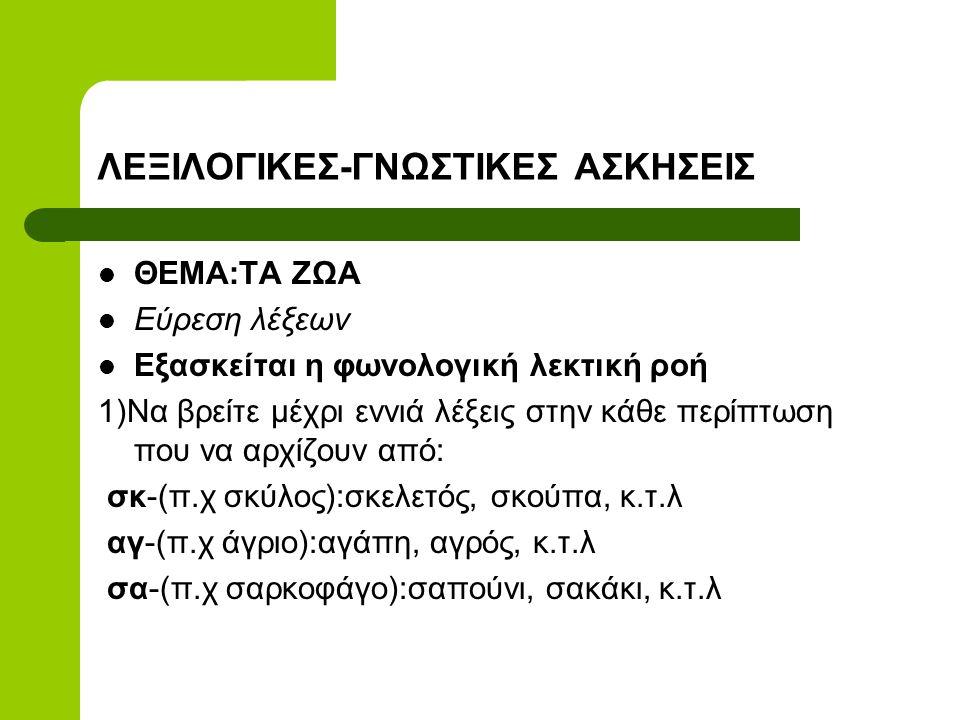 ΛΕΞΙΛΟΓΙΚΕΣ-ΓΝΩΣΤΙΚΕΣ ΑΣΚΗΣΕΙΣ