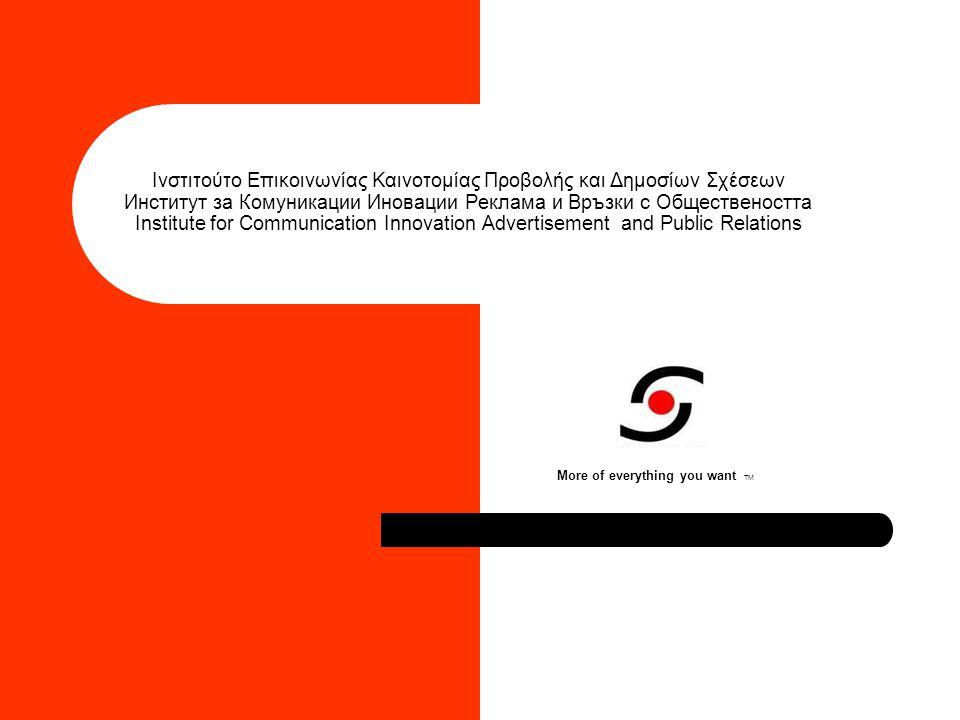 Ινστιτούτο Επικοινωνίας Καινοτομίας Προβολής και Δημοσίων Σχέσεων Институт за Комуникации Иновации Реклама и Връзки с Обществеността Institute for Communication Innovation Advertisement and Public Relations