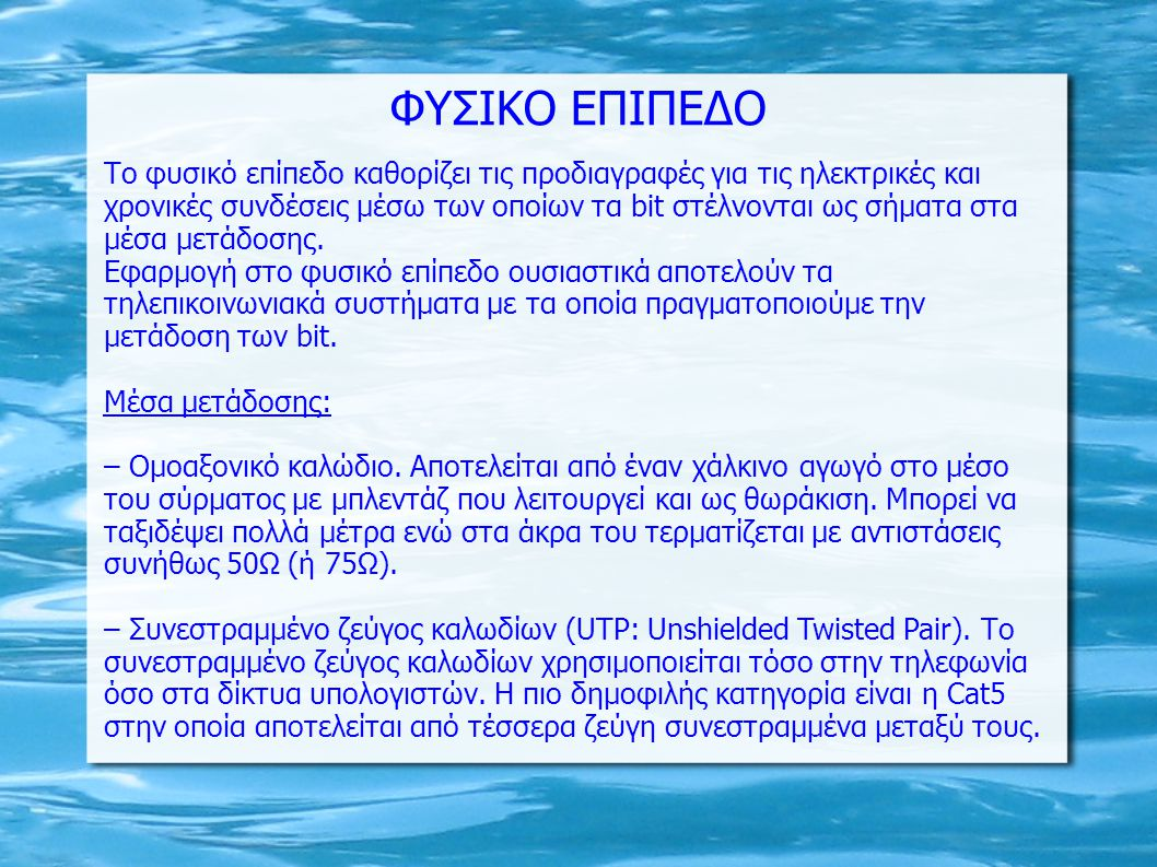 ΦΥΣΙΚΟ ΕΠΙΠΕΔΟ