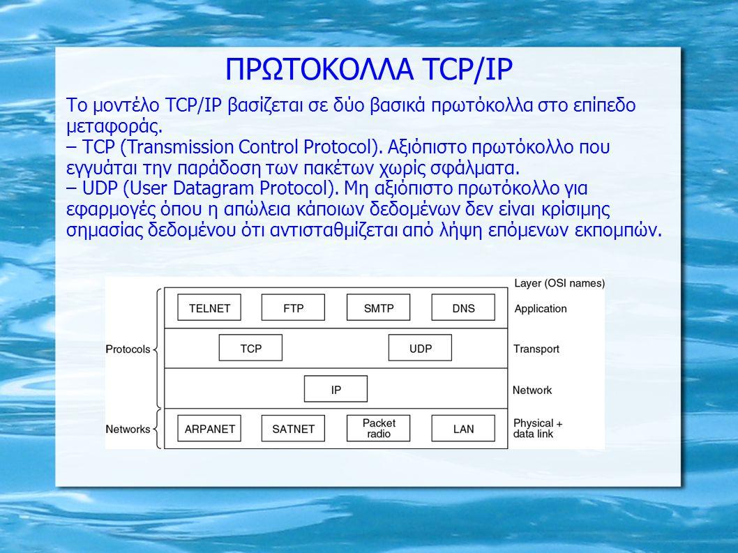 ΠΡΩΤΟΚΟΛΛΑ TCP/IP Το μοντέλο TCP/IP βασίζεται σε δύο βασικά πρωτόκολλα στο επίπεδο μεταφοράς.