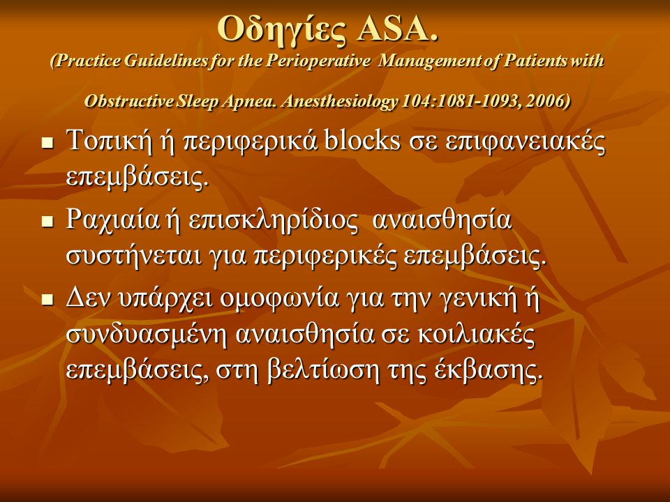 Οδηγίες ASA. (Practice Guidelines for the Perioperative Management of Patients with Obstructive Sleep Apnea. Anesthesiology 104:1081-1093, 2006)