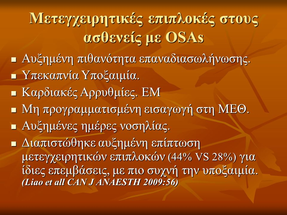 Μετεγχειρητικές επιπλοκές στους ασθενείς με OSAs