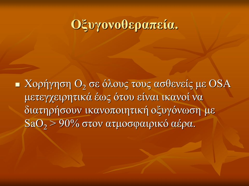 Οξυγονοθεραπεία.