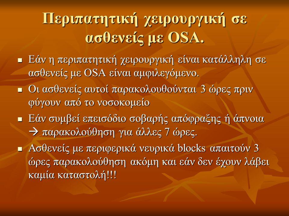 Περιπατητική χειρουργική σε ασθενείς με OSA.