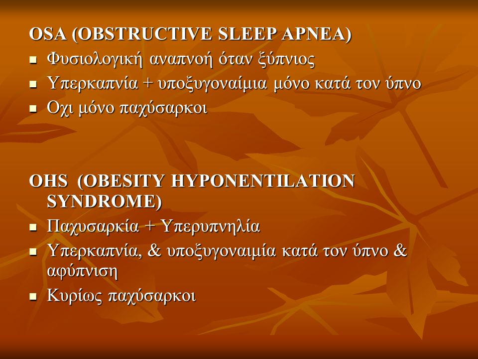 OSA (OBSTRUCTIVE SLEEP APNEA)