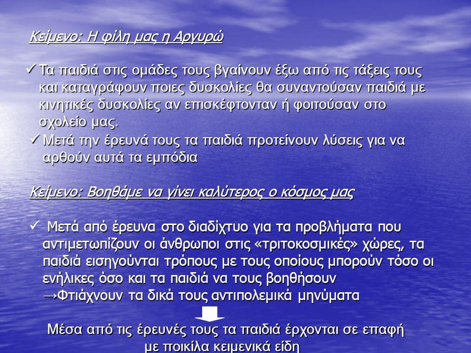 Κείμενο: Η φίλη μας η Αργυρώ