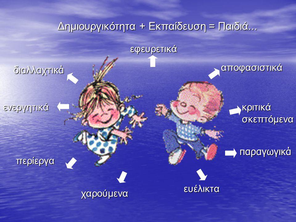 Δημιουργικότητα + Εκπαίδευση = Παιδιά...