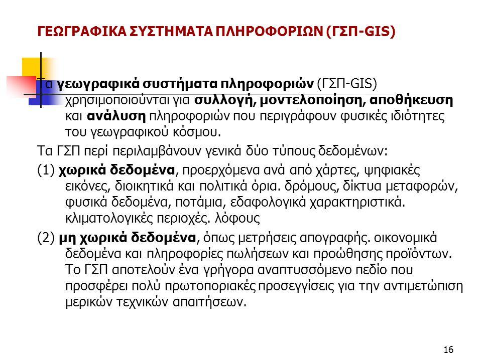 ΓΕΩΓΡΑΦΙΚΑ ΣΥΣΤΗΜΑΤΑ ΠΛΗΡΟΦΟΡΙΩΝ (ΓΣΠ-GIS)