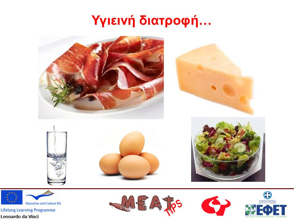 Υγιεινή διατροφή…