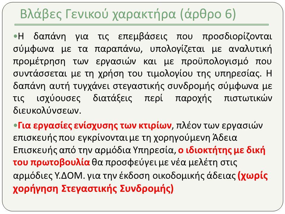 Βλάβες Γενικού χαρακτήρα (άρθρο 6)