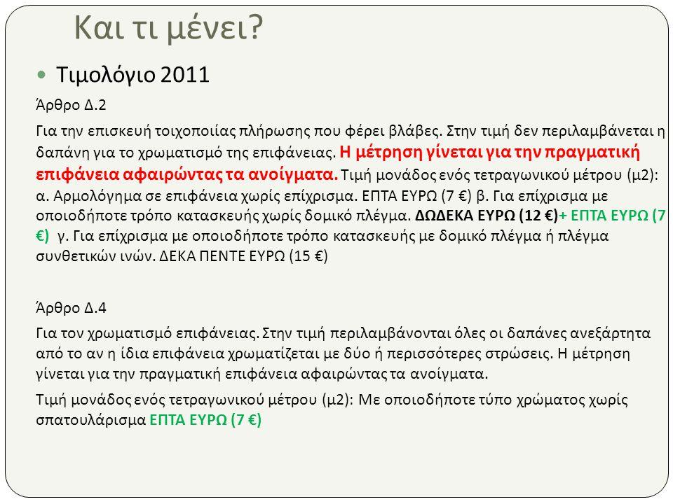 Και τι μένει Τιμολόγιο 2011 Άρθρο Δ.2