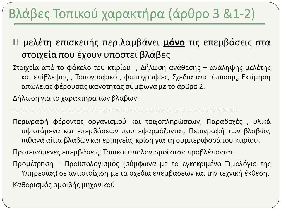 Βλάβες Τοπικού χαρακτήρα (άρθρο 3 &1-2)