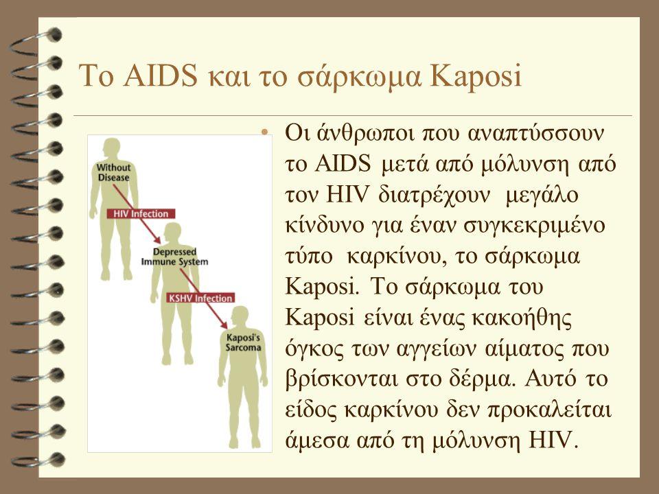 Το AIDS και το σάρκωμα Kaposi