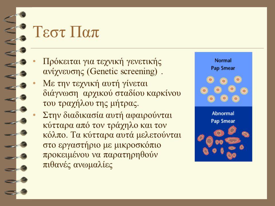 Τεστ Παπ Πρόκειται για τεχνική γενετικής ανίχνευσης (Genetic screening) .