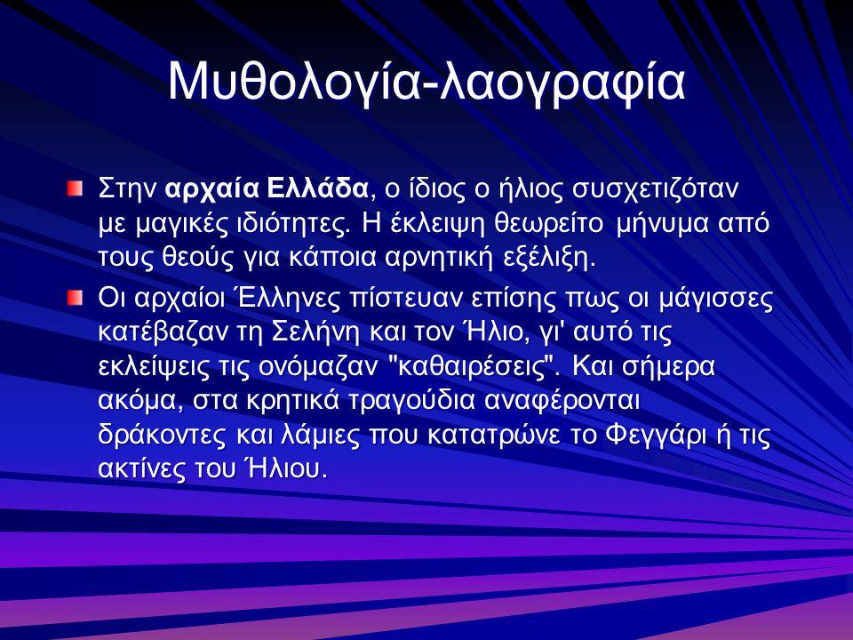 Μυθολογία-λαογραφία