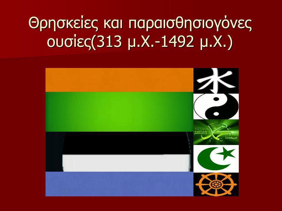 Θρησκείες και παραισθησιογόνες ουσίες(313 μ.Χ.-1492 μ.Χ.)