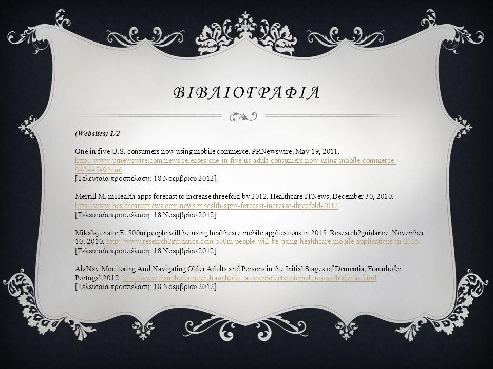 ΒΙΒΛΙΟΓΡΑΦΙΑ (Websites) 1/2