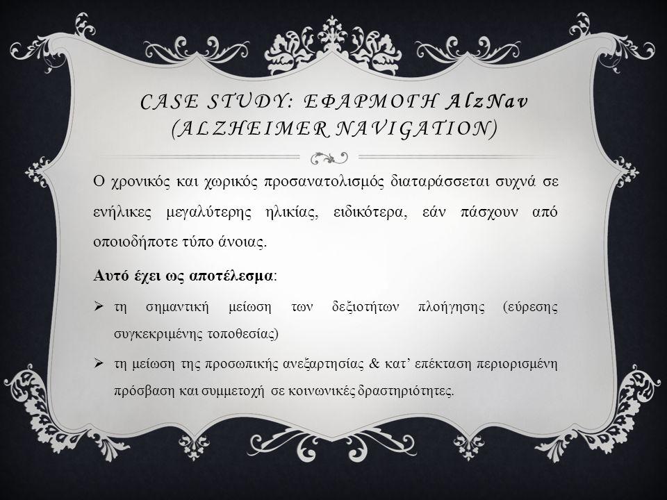 CASE STUDY: Εφαρμογh AlzNav (Alzheimer Navigation)