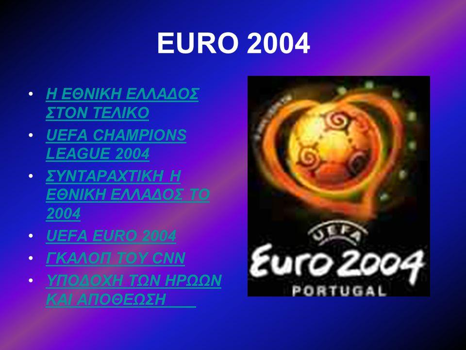 EURO 2004 H ΕΘΝΙΚΗ ΕΛΛΑΔΟΣ ΣΤΟΝ ΤΕΛΙΚΟ UEFA CHAMPIONS LEAGUE 2004