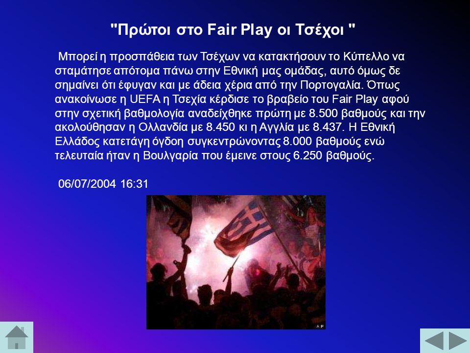 Πρώτοι στο Fair Play οι Τσέχοι