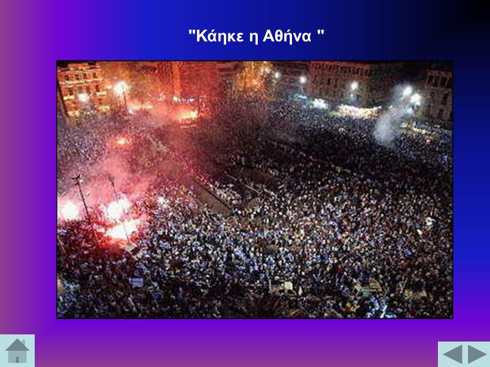 Κάηκε η Αθήνα