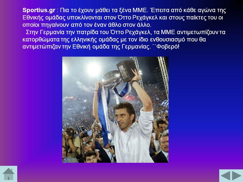 Sportius. gr : Πια το έχουν μάθει τα ξένα ΜΜΕ