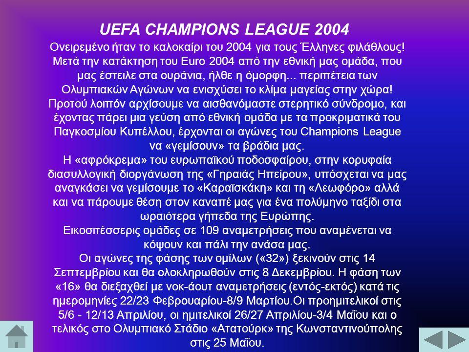 Ονειρεμένο ήταν το καλοκαίρι του 2004 για τους Έλληνες φιλάθλους!