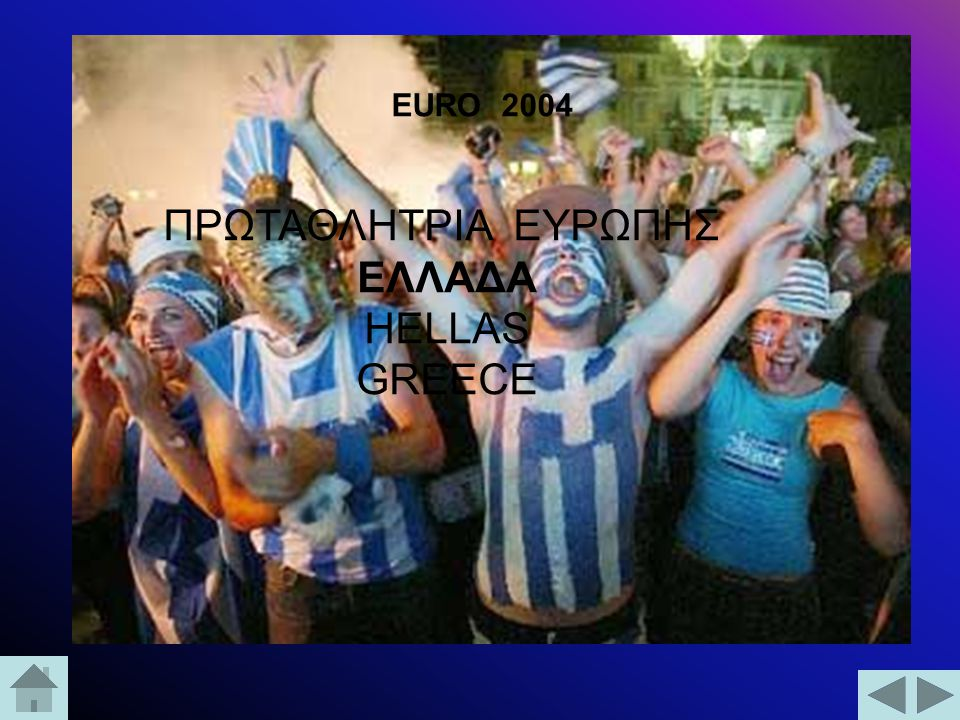EURO 2004 ΠΡΩΤΑΘΛΗΤΡΙΑ ΕΥΡΩΠΗΣ ΕΛΛΑΔΑ HELLAS GREECE