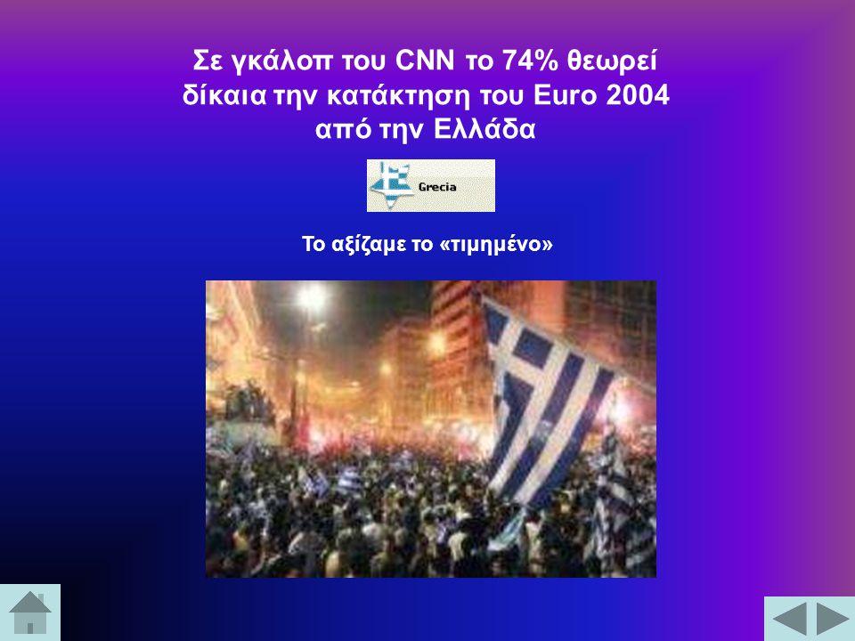 Σε γκάλοπ του CNN το 74% θεωρεί δίκαια την κατάκτηση του Euro 2004 από την Ελλάδα