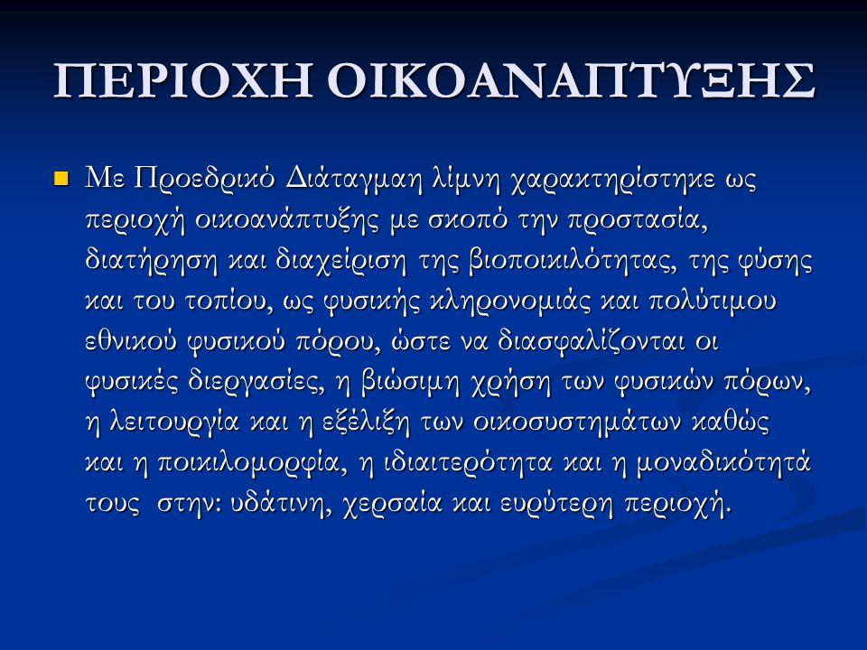 ΠΕΡΙΟΧΗ ΟΙΚΟΑΝΑΠΤΥΞΗΣ