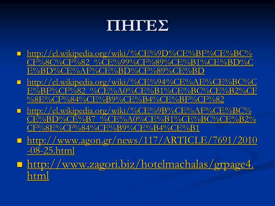 ΠΗΓΕΣ http://www.zagori.biz/hotelmachalas/grpage4.html